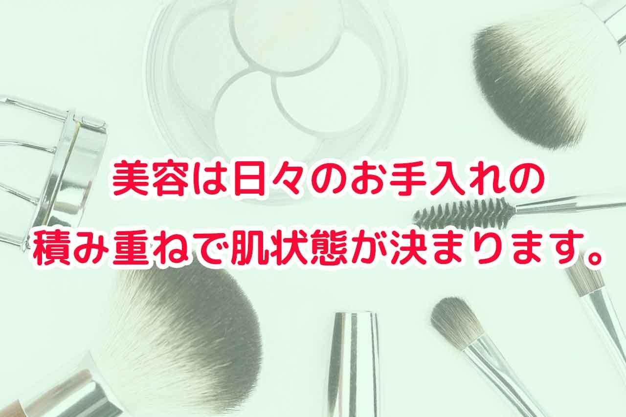 美容は日々のお手入れの積み重ねで肌状態が決まります。