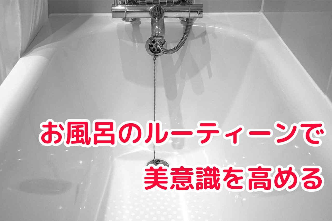 40代のずぼらな人必見:お風呂のルーティンで美意識を高める