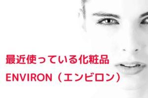 おすすめ化粧品:ENVIRON(エンビロン)使い方口コミ体験談